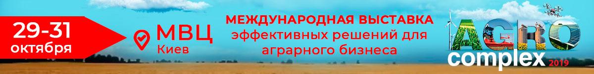 Агрокомплекс 2019