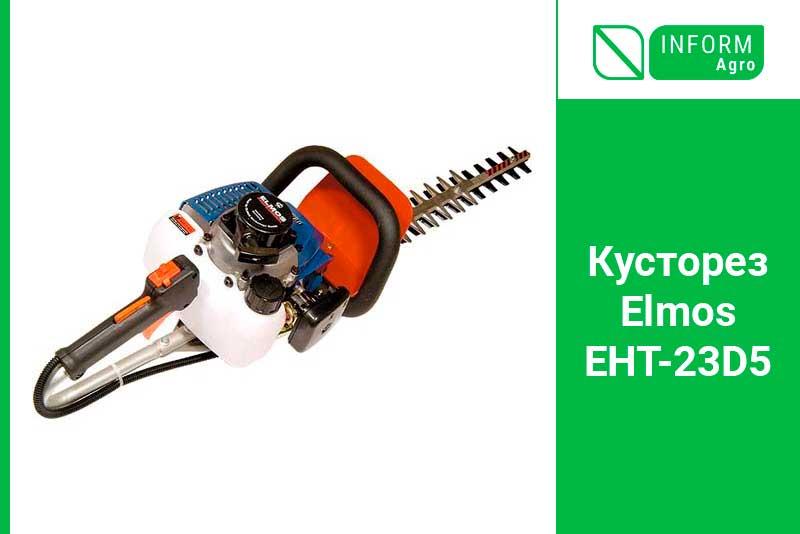 Бензомоторные ножницы Elmos EHT – 23D5
